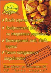 Экохлеб хлеб бездрожжевой для здорового,  диетического и фитнес питания