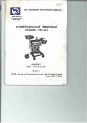Продам НОВЫЙ универсальный трубогибочный станок угс 6/1 Цена 180 т.р.