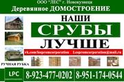 Срубы  в Новокузнецке