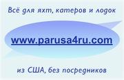 Всё для яхт,  катеров и лодок Новокузнецк