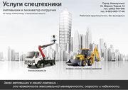Услуги Автовышки 15м, экскаватора-погрузчика