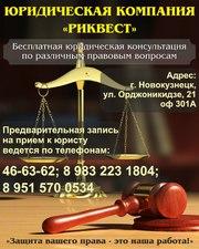 Юридические услуги в Новокузнецке. Юридическая компания «РиквесТ»