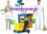 Клининг. Уборка. Химчистка мебели,  ковров в Новокузнецке
