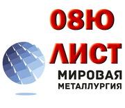 Лист сталь08Ю,  холоднокатаныйлист ст.08Ю,  лист ст.08Ю х/к