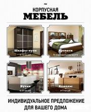 Мебель под заказ в Новокузнецке