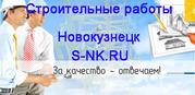 Строительные ,  ремонтные,  отделочные работы в Новокузнецке