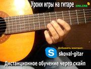 Дистанционное обучение игре на гитаре