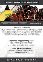 Труба 14х2 сталь 09г2с (импульсная трубка),  Труба ГОСТ 8734-75,  ГОСТ 8733-74,  Екатеринбург