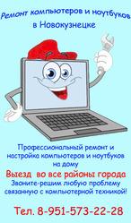 Ремонт компьютеров,  ноутбуков. Компьютерная помощь Новокузнецк