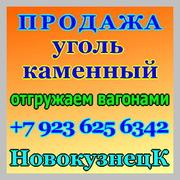 Реализуем уголь каменный и бурый с юга Кузбасса и Красноярска.