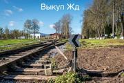 Скупка рельс,  продать жд пути,  стрелочные переводы,  Новокузнецк
