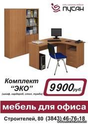 Офисная мебель в Новокузнецке. Сеть мебельных салонов